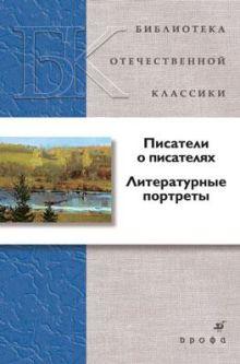 - Писатели о писателях.Литерат.портреты.(БОК)(нов.обл.) обложка книги