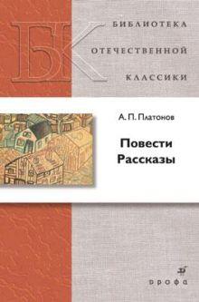 Платонов А.П. - Повести. Рассказы обложка книги