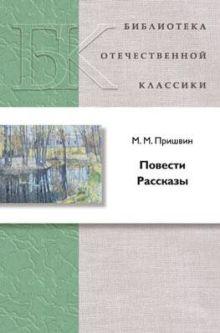 Пришвин М. М. - Повести.Рассказы.(БОК)(нов.обл) обложка книги