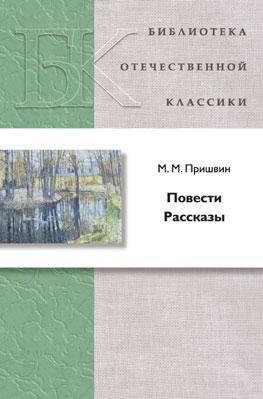 Повести.Рассказы.(БОК)(нов.обл) Пришвин М. М.