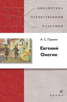 Евгений Онегин.(БОК)(нов.обл.) Пушкин А. С.