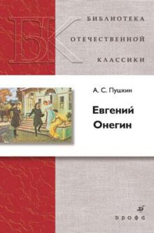 Пушкин А.С. - Евгений Онегин обложка книги