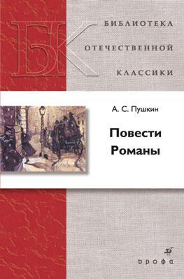 Повести.Романы.(БОК) Пушкин А.С.