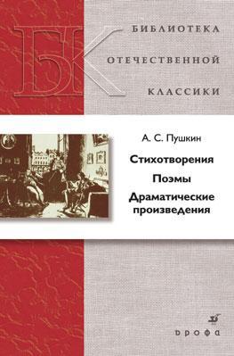 Стихотворения.Поэмы.Драмы.(БОК)(нов.обл.) Пушкин А. С.