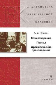 Пушкин А.С. - Стихотворения. Поэмы. Драмы обложка книги
