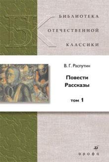 Распутин В. Г. - Повести.Рассказы. Т1 (БОК)(нов.обл.) обложка книги