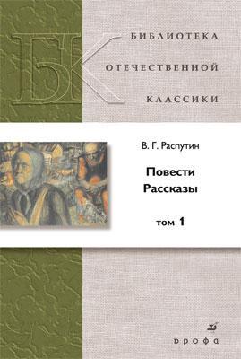 Повести.Рассказы. Т1 (БОК)(нов.обл.) Распутин В. Г.