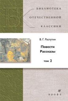 Распутин В. Г. - Повести.Рассказы. Т2 (БОК)(нов.обл.) обложка книги