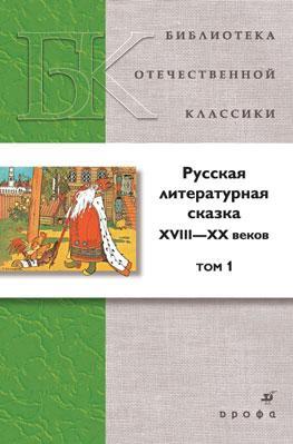 Русская литературная сказка XVIII–XX веков. Том 1
