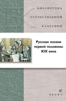 - Русская поэзия первой половины XIX века обложка книги