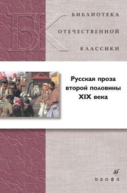 Русская проза второй пол.XIXвека.(БОК)(нов.обл.)