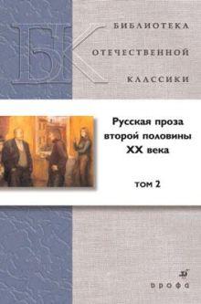 - Русская проза второй половины XX века. Том 2 обложка книги
