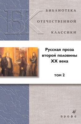 Русская проза второй половины XX века. Том 2
