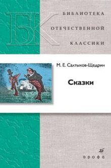 Салтыков-Щедрин М.Е. - Сказки обложка книги