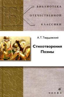 Твардовский А.Т. - Стихотворения. Поэмы обложка книги