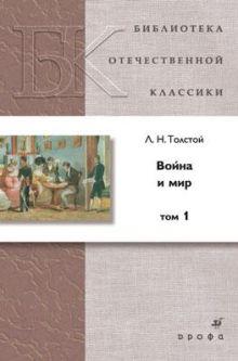 Толстой Л.Н. - Война и мир. Том 1 обложка книги
