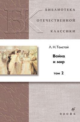 Война и мир.Том 2.(БОК)(нов.обл.) Толстой Л. Н.