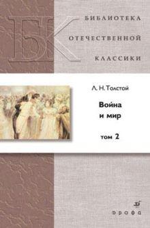 Толстой Л.Н. - Война и мир. Том 2 обложка книги