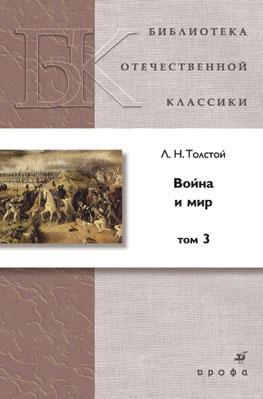 Война и мир. Том 3 Толстой Л.Н.