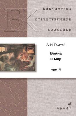 Война и мир.Том 4.(БОК)(нов.обл.) Толстой Л. Н.