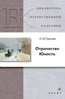 Толстой Л. Н. - Отрочество.Юность.(БОК)(нов.обл.) обложка книги