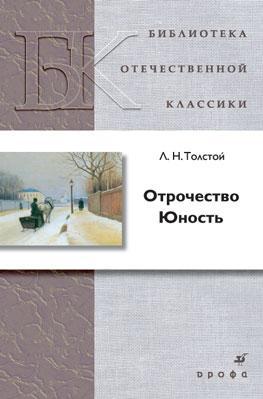Отрочество.Юность.(БОК)(нов.обл.) Толстой Л. Н.