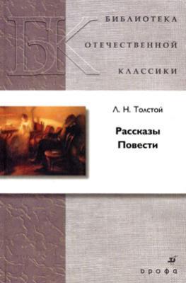Рассказы.Повести.(БОК)(нов.обл.) Толстой Л. Н.