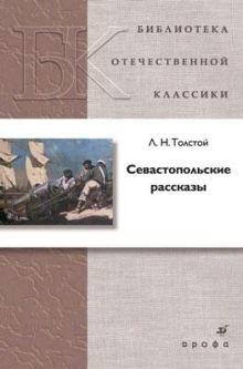 Толстой Л. Н. - Севастопольские рассказы.(БОК)(нов.обл.) обложка книги