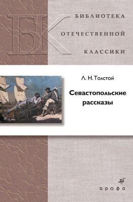 Севастопольские рассказы.(БОК)(нов.обл.) Толстой Л. Н.