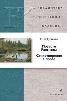 Повести. Рассказы. Стихотворения в прозе Тургенев И.С.
