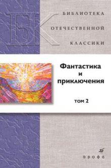 Агеносов В.В. и др. - Фантастика и приключения. Том 2 обложка книги