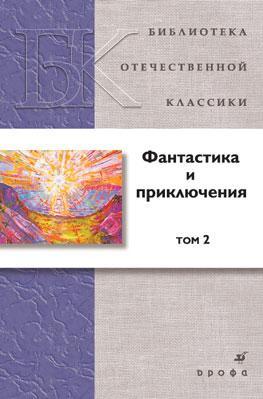 Фантастика и приключения. Том 2 Агеносов В.В. и др.