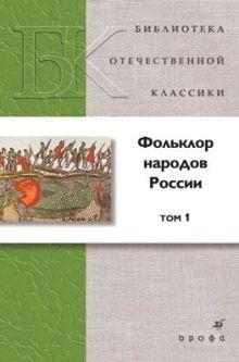 Калугин В.И. (составитель) - Фольклор народов России. Том 1 обложка книги