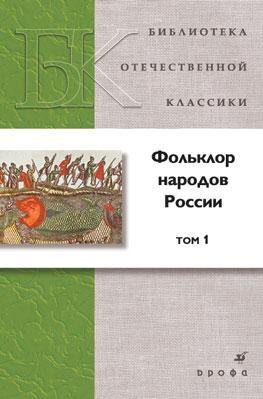 Фольклор народов России. Том 1 Калугин В.И. (составитель)