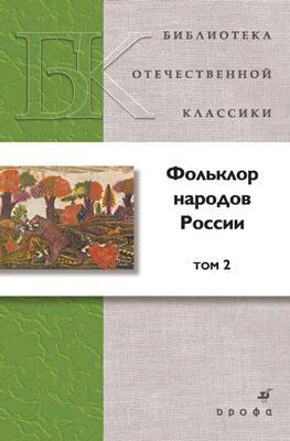 Фольклор народов России. Том 2 Калугин В.И. (составитель)