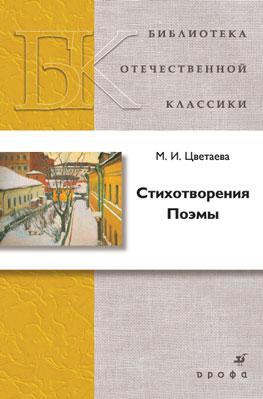 Стихотворения.Поэмы.(БОК)(нов.обл.) Цветаева М. И.
