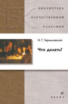 Чернышевский Н.Г. - Что делать? Роман обложка книги