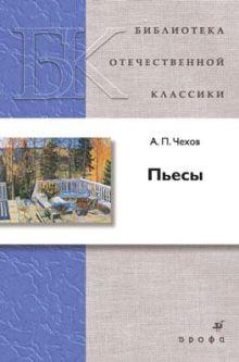 Чехов А. П. - Пьесы.(БОК)(нов.обл.) обложка книги