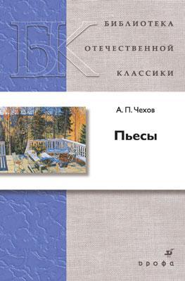 Пьесы.(БОК)(нов.обл.) Чехов А. П.