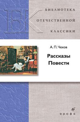 Рассказы. Повести Чехов А.П.
