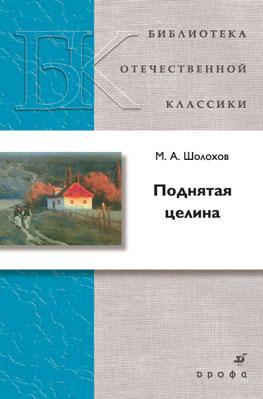 Поднятая целина.(БОК)(нов.обл.) Шолохов М. А.