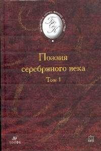 """Поэзия """"серебряного века"""".В 2т. Т.1. (БОК)"""