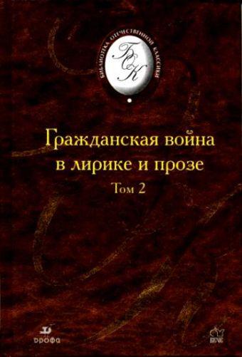 """Поэзия """"серебряного века"""".В 2т. Т.2. (БОК)"""