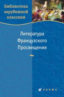 - Литература Французского Просвещения.БЗК обложка книги