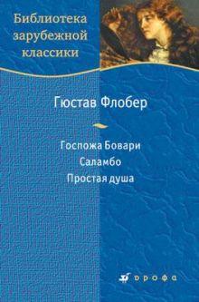 Флобер Г. - ФлоберГоспожа Бовари,Саламбо,Простая душа обложка книги