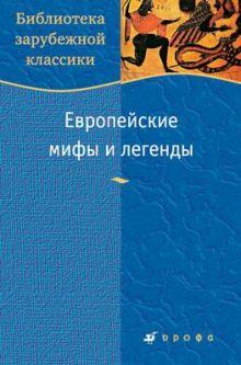 - Европейские мифы и легенды. обложка книги
