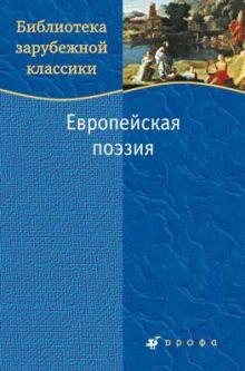 - Европейская поэзия. обложка книги