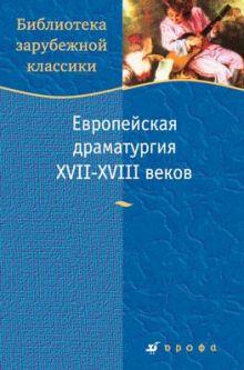 - Европейская драматургия XVII-XVIII веков. обложка книги