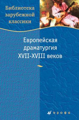 Европейская драматургия XVII-XVIII веков.