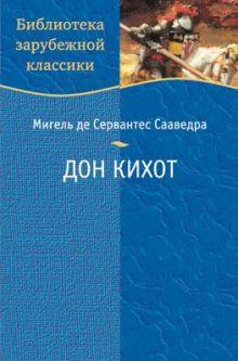 Мигель  де Сервантес - Хитроумный идальго Дон Кихот Ламанчский. обложка книги